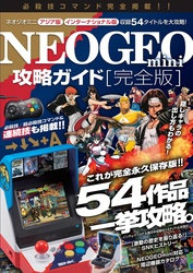 NEOGEO mini攻略ガイド[完全版] 特典付