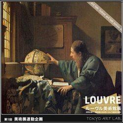 【絵画】天文学者┃フェルメール  グランドギャラリー ┃RGレギュラーサイズ ルーブル美術館展 日常を描く-風俗画に見るヨーロッパ絵画の真髄 絵画 風俗画
