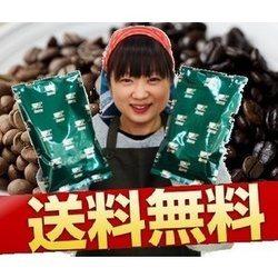 絆珈琲苦味ほのか 400g コーヒー豆