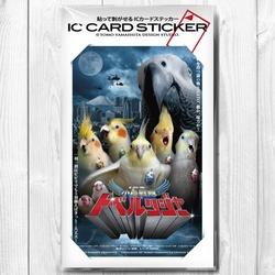 ICカードステッカー 「小鳥戦隊トベルンジャー、鉄の嘴ヨウム」