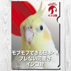 A4クリアファイル インコ党 「モフモフできる日本」