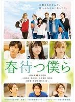 【中古】◎春待つ僕ら/1000741385【中古DVDレンタル専用】