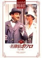 【中古】名探偵ポワロ[完全版]Vol.18 b23267/38DRJ-20218【中古DVDレンタル専用】