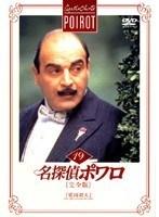 【中古】名探偵ポワロ[完全版]Vol.19 b23266/38DRJ-20219【中古DVDレンタル専用】