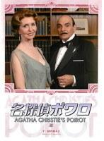 【中古】名探偵ポワロ Vol.45 b23292/38DRJ-20605【中古DVDレンタル専用】