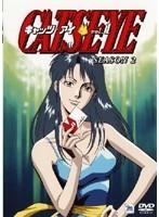 【中古】CAT'S EYE Season.2 全9巻セット s12924/50DRT-10351-10359【中古DVDレンタル専用】