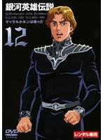 【中古】銀河英雄伝説 VOL.12 b21685/60DRT-10022【中古DVDレンタル専用】