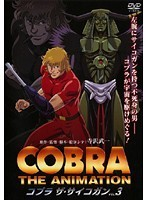 【中古】コブラ-ザ・サイコガン- VOL.3 b22202/68DRJ-10983【中古DVDレンタル専用】