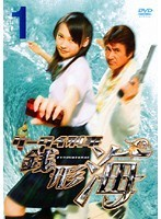 【中古】ケータイ刑事 銭形海 1 b14195/68DRT-30241【中古DVDレンタル専用】