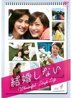 【中古】結婚しない 4 b22628/68DRT-30294【中古DVDレンタル専用】