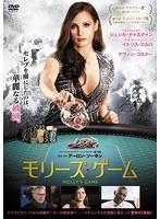 【中古】◎モリーズ・ゲーム/80HPBRR-290【中古DVDレンタル専用】