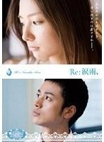 【中古】魔法のiらんどDVD Re:涙雨、 b17671/ACBE-10722【中古DVDレンタル専用】