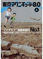 【中古】東京マグニチュード8.0 第4巻 b21864/ACBE-10728【中古DVDレンタル専用】