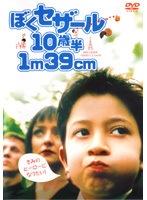【中古】ぼくセザール 10歳半 1m39cm b20435/ACBR-10242【中古DVDレンタル専用】