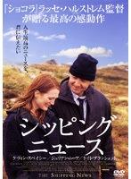 【中古】シッピング・ニュース b19633/AEBR-10120【中古DVDレンタル専用】