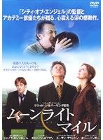 【中古】ムーンライトマイル b20068/AFD-10586【中古DVDレンタル専用】