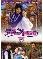 【中古】テルン選手村 Vol.1 b8455/ALB-R51A【中古DVDレンタル専用】