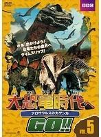 【中古】大恐竜時代へGO!!Vol.5 アロサウルスの大ゲンカ b21568/ALBD-8164【中古DVDレンタル専用】