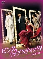 【中古】ピンクのリップスティック 2 b10346/ALBEP-R17002【中古DVDレンタル専用】