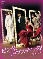 【中古】ピンクのリップスティック Vol.11 b10006/ALBEP-R17011【中古DVDレンタル専用】
