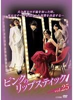 【中古】ピンクのリップスティック 25 b10359/ALBEP-R17025【中古DVDレンタル専用】