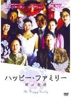 【中古】ハッピー・ファミリー b19565/ALCD-R0083【中古DVDレンタル専用】