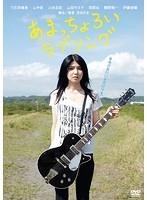 【中古】■あまっちょろいラブソング b21913/AMAD-675【中古DVDレンタル専用】