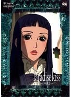 【中古】Paradise Kiss パラダイス キス Vol.1 b4692/ANRB-1711【中古DVDレンタル専用】