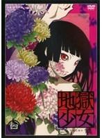 【中古】地獄少女 二籠 四 [ワケアリ] d211/ANRB-2474【中古DVDレンタル専用】