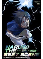 【中古】NARUTO ナルト THE BEST SCENE 激闘編 b19977/ANRB-3372【中古DVDレンタル専用】