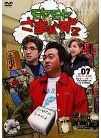 【中古】モヤモヤさまぁ〜ず2 Vol.07 b16627/ANRB-5851【中古DVDレンタル専用】