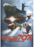 【中古】サブマリン707R 全2巻セット s13144/ANRB-7070-7071【中古DVDレンタル専用】
