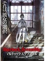 【中古】▼マルドゥック・スクランブル 第一部 圧縮 b11067/ANRB-9551【中古DVDレンタル専用】