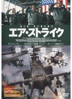 【中古】エア・ストライク b19605/APD-1037【中古DVDレンタル専用】