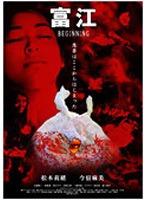 【中古】富江 BEGINNING b14892/APD-1075【中古DVDレンタル専用】