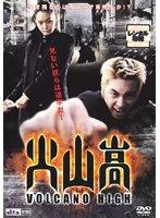 【中古】火山高 b19307/ASBX-2349【中古DVDレンタル専用】