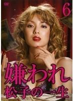 【中古】嫌われ松子の一生 ドラマ版 Vol.6 b510/ASBX-3738【中古DVDレンタル専用】