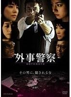 【中古】外事警察 Vol.4 b19002/ASBX-4621【中古DVDレンタル専用】