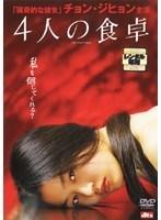 【中古】4人の食卓 b17620/ASBX-5244【中古DVDレンタル専用】