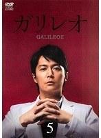 【中古】ガリレオ2 Vol.5 b2481/ASBX-5589【中古DVDレンタル専用】