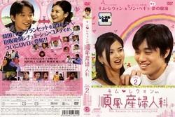 【中古】キム・レウォン in 順風産婦人科 Vol.2/ATVD-12621【中古DVDレンタル専用】