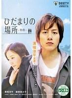 【中古】ひだまりの場所 〜初恋〜 b22964/AVBB-42075【中古DVDレンタル専用】