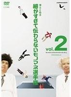 【中古】博士と助手 細かすぎて伝わらないモノマネ選手権 vol.2 b13776/AVBF-37853【中古DVDレンタル専用】