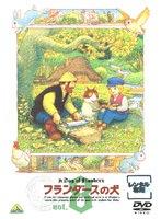 【中古】フランダースの犬 vol.8 b21174/BCDR-0113【中古DVDレンタル専用】
