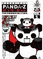 【中古】パンダーゼット THE ROBONIMATION 5 b21188/BCDR-0339【中古DVDレンタル専用】