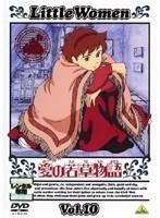 【中古】愛の若草物語 Vol.10 b23593/BCDR-0562【中古DVDレンタル専用】