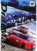 【中古】DRIFT MAX ベスト・オブ・チームバトル 超接近Special b19228/BCDR-1050【中古DVDレンタル専用】