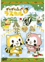 【中古】ぽかぽか森のラスカル 5 b20015/BCDR-1871【中古DVDレンタル専用】