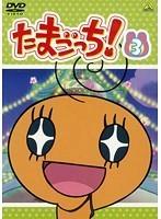 【中古】たまごっち! 3 b13511/BCDR-2627【中古DVDレンタル専用】