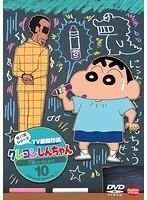 【中古】クレヨンしんちゃん TV版傑作選 第11期シリーズ 10 b16880/BCDR-3250【中古DVDレンタル専用】